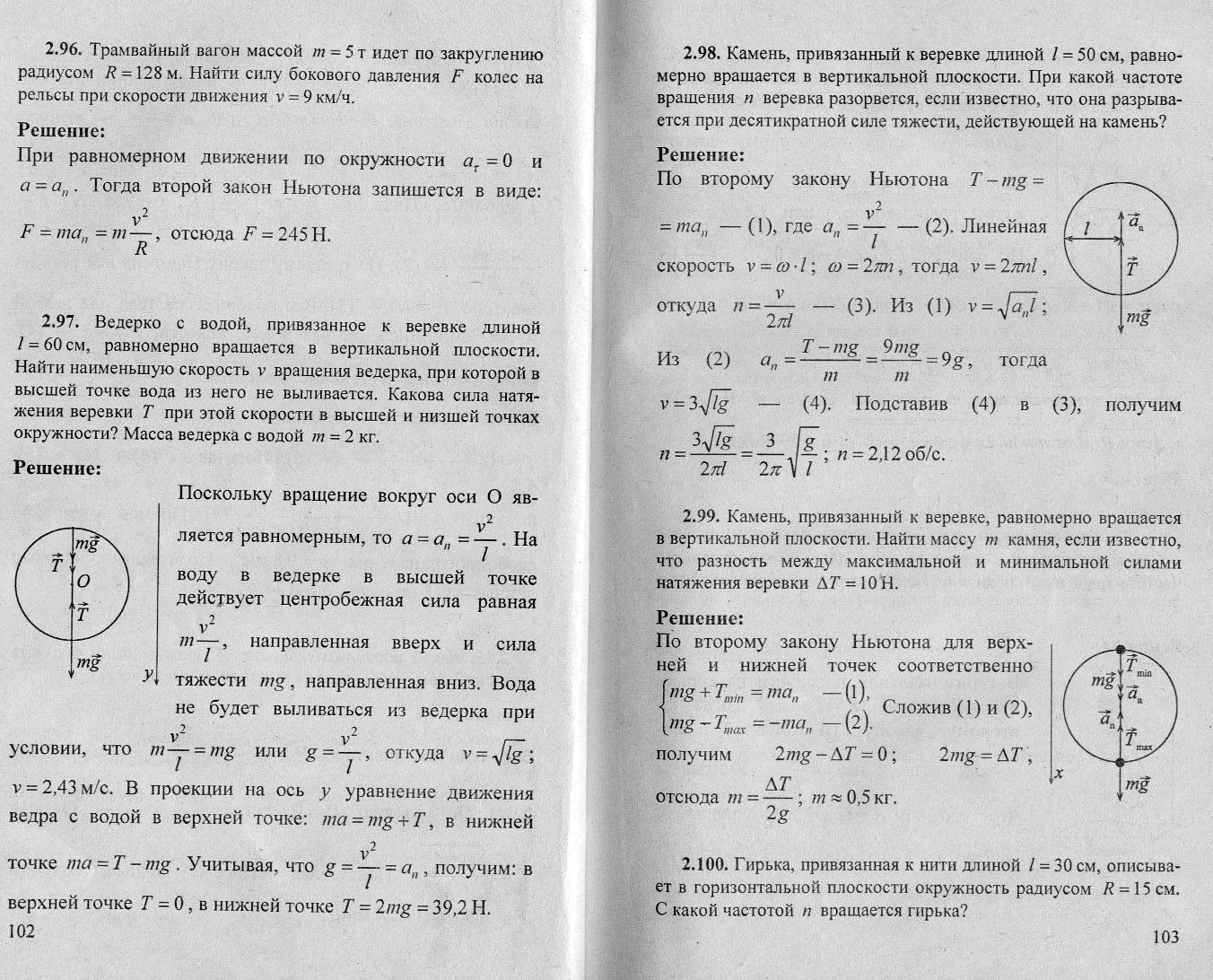 Решебник сборника задач по физике цедрик