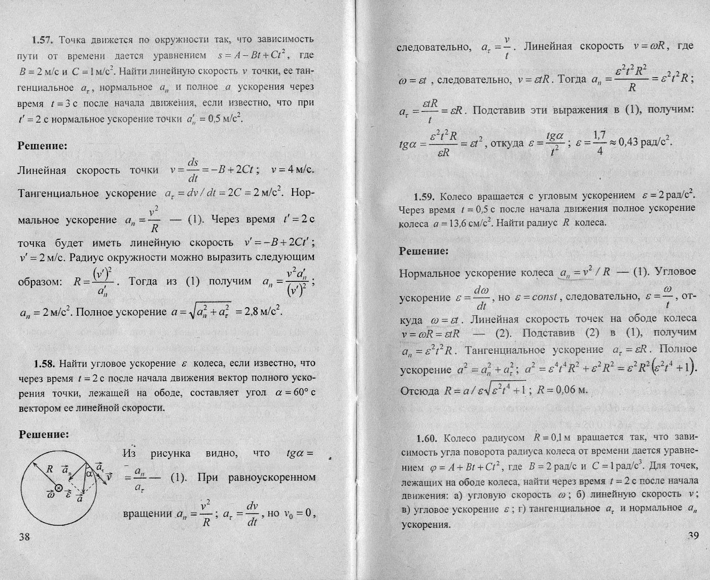 Задачник волькенштейн скачать pdf