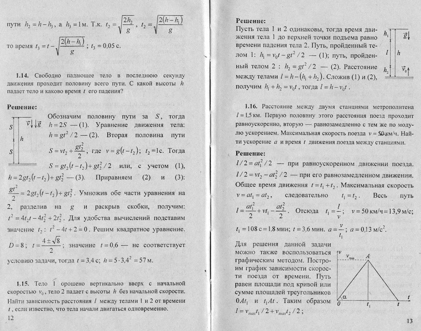 Репетитор по химии под редакцией егорова ответы гдз