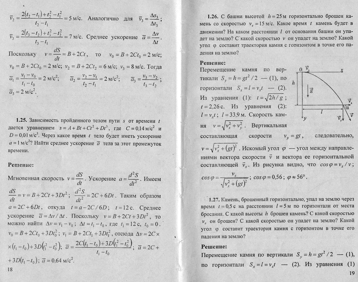 Решебник по физике волькенштейн решебник онлайн 2003